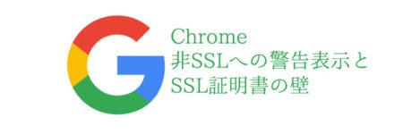 GoogleのSSL推奨とChromeにおける非SSLへの警告表示