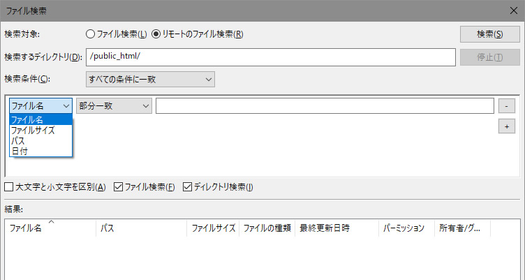 filezillaでリモートファイル