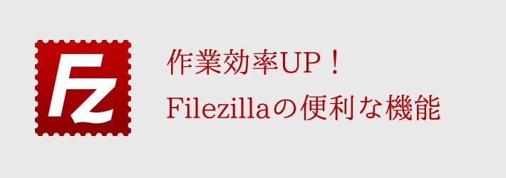 作業効率UP!Filezillaの便利な機能