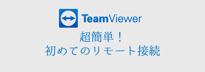 超簡単!TeamViewerで初めてのリモート接続