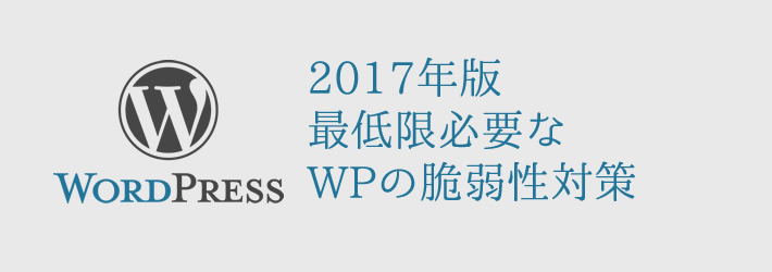最低限必要なWordPressの脆弱性対策 2017年版