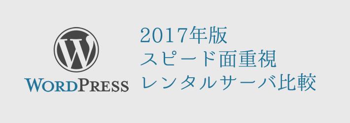 2017年 WordPressのスピード面を重視したレンタルサーバ徹底比較