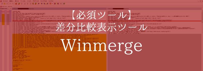 ファイルやフォルダの中の差分を表示してくれるフリーソフト「WinMerge(ウィンマージ)」