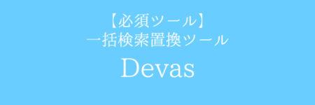 フォルダの中の複数ファイルを対象に、テキスト検索と一括置換(正規表現対応)できるフリーソフト「Devas(ディーヴァス)」