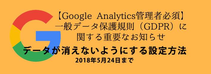 【Google Analytics管理者必須】過去データが消えないようにする設定方法:2018年5月24日まで