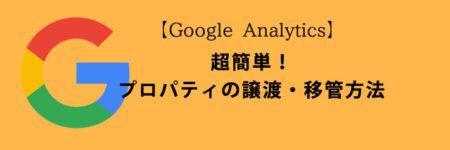 Google Analytics プロパティの譲渡・移管